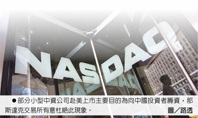 部分小型中資公司赴美上市主要目的為向中國投資者籌資,那斯達克交易所有意杜絕此現象。圖/路透