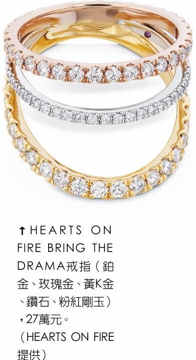 HEARTS ON FIRE BRING THE DRAMA戒指(鉑金、玫瑰金、黃K金、鑽石、粉紅剛玉),27萬元。(HEARTS ON FIRE提供)