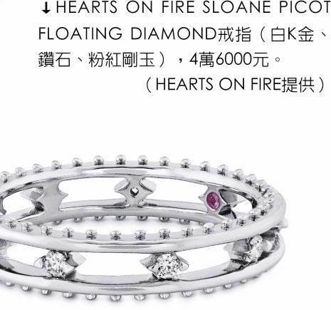 HEARTS ON FIRE SLOANE PICOT FLOATING DIAMOND戒指(白K金、鑽石、粉紅剛玉),4萬6000元。(HEARTS ON FIRE提供)