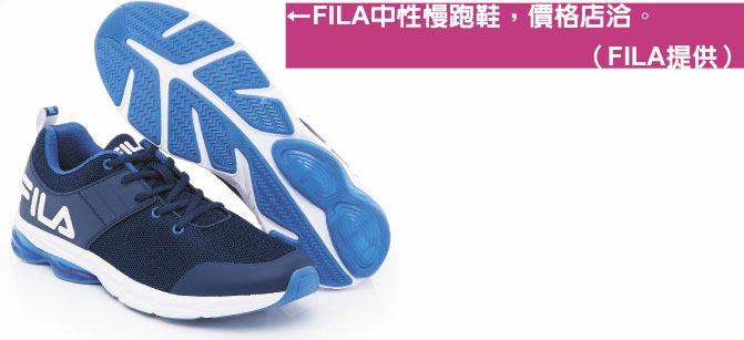 FILA中性慢跑鞋,價格店洽。(FILA提供)