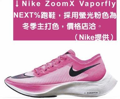 Nike ZoomX Vaporfly NEXT%跑鞋,採用螢光粉色為冬季主打色,價格店洽。(Nike提供)