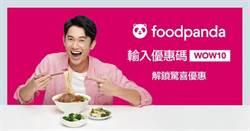 foodpanda美食外送全台覆蓋率達7成 新增宜雲屏三縣