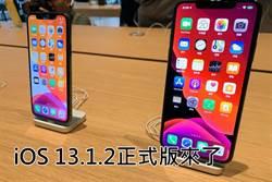 蘋果釋出iOS 13.1.2正式版 修復iCloud備份與相機問題