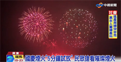 超美!2019國慶煙火試放出爐