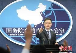 卸任國臺辦發言人後 安峰山受聘中傳高級研究員
