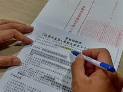 新北失業勞工子女差額補助 讀私立大學最高補助3.58K