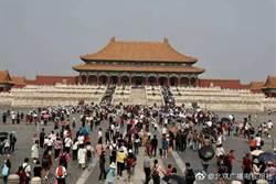 北京故宮休11天假 今天重新開門迎賓