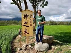 青農魏瑞廷挑戰全國環境教育教獎 為台東爭光