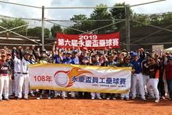 永慶推「聰明工作、健康生活」 第六屆壘球賽開打