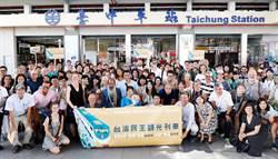 「民主觀光列車」抵台中 結合國際觀光展現台灣民主價值