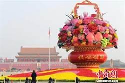 「普天同慶」中心花壇亮相天安門廣場