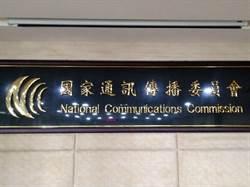 有線電視授權金爭議難平 NCC將首度引進仲裁機制
