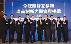 台灣期信ETF 引領亞洲趨勢