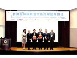 臺日超微細氣泡技術論壇 簽MOU