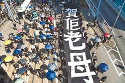 港府升旗室內觀禮 泛民派抬棺抗議