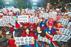 捍衛中華民國 在野應團結力挺韓