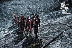 攀登者墊底 蒸發11億人幣