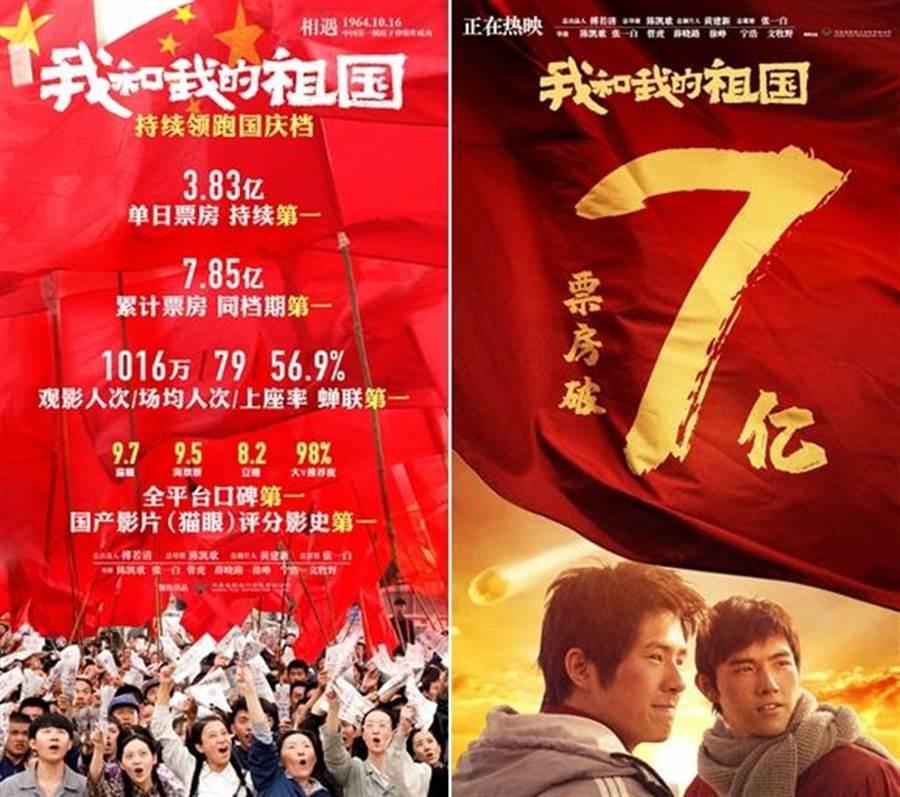 《我和我的祖國》電影海報。(取自搜狐網)