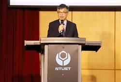 世界科技大學聯盟 首度台科大舉辦年會