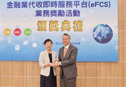 上海銀推廣數位金融  獲票交所「eFCS提出業務服務」獎項