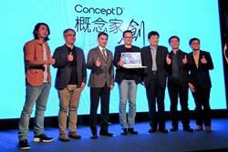 《電腦設備》宏碁ConceptD攻創作者,產官學合助設計經濟發展