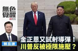 無色覺醒》賴岳謙:金正恩又試射導彈!川普反被極限施壓?