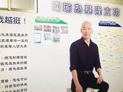 基隆青年站起挺韓  「國瑜加油站」開幕!