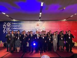 工總舉辦第三屆臺馬論壇 宣布雙邊合作無人機