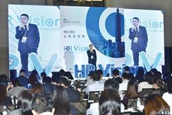 HR Vision打造人資新時代