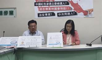 民進黨:潑漆案主嫌胡志偉是林國春特助?
