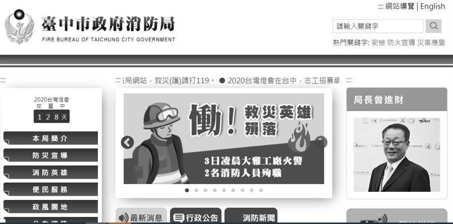 台中市消防局官網當天改黑白網頁,以「慟!救災英雄殞落」標題,哀悼在火場中喪生的2名年輕消防隊員。(摘自台中市消防局官網)