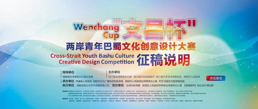 文昌杯巴蜀文化創意設計大賽 首獎獎金8萬人民幣