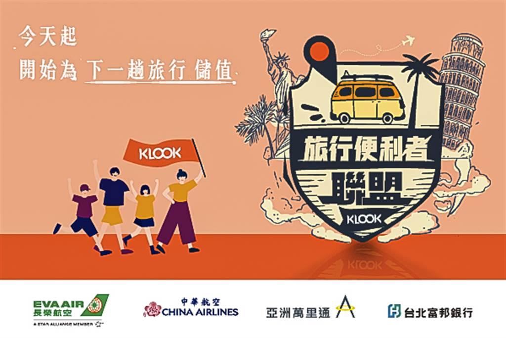 KLOOK與眾多業界品牌成立的「旅行便利者聯盟」正式上線。(KLOOK提供/黃慧雯台北傳真)