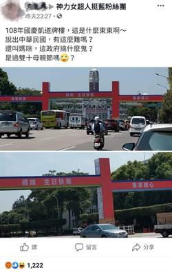 「媽咪」狂燒蔡政府 李明賢怒揭4內幕