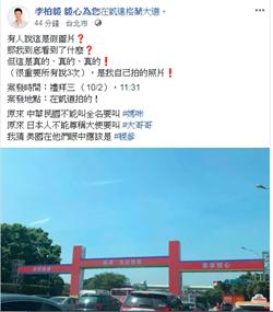 國慶牌樓出現「媽咪」?  多人目擊短暫出現