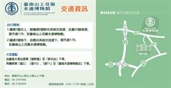 台南山上花園水道博物館開幕 交通、停車懶人包