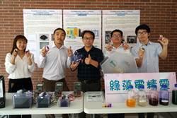 綠藻+細菌 大葉大學研發新型微生物燃料電池