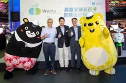 WeMo宣布10/21騎進高雄 3年投車5千輛