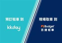 Budget百捷租車攜手KKday 推自駕旅遊輕選擇