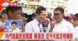 快評》內門起義庶民開講 陳清茂:從今天起沒有韓粉
