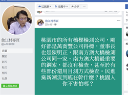 詹江村爆:桃園橋梁和南方澳同檢測公司