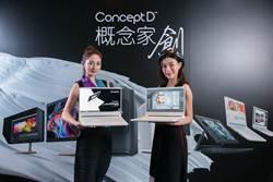 宏碁全新品牌ConceptD概念家創系列產品開賣 靜音創作者筆電得人心