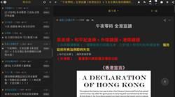 港網民號召午夜聚集宣讀《香港臨時政府宣言》
