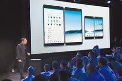 微軟重返智慧機 強打折疊雙螢幕