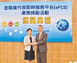 上海商銀推數位金融 eFCS業務獲獎
