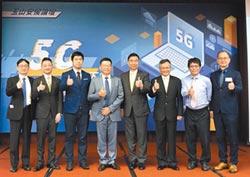 玉山安侯論壇 研討5G時代企業轉型