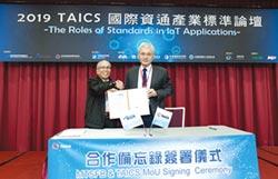 TAICS攜手MTSFB 推廣台馬物聯網資安驗證