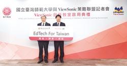 臺師大結盟ViewSonic 推廣全方位教育科技
