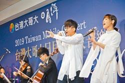 台灣大獻唱美聲 花火音樂會演繹經典