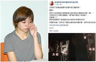 黃宥嘉痛轟王瞳阿姨:不肯讓偷腥事件落幕的是妳!